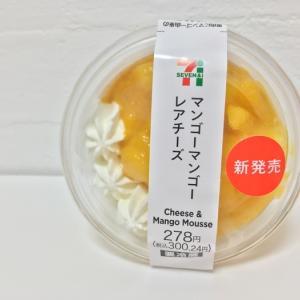 【セブン】新発売!マンゴーマンゴーレアチーズはマンゴーの甘さが最高です!