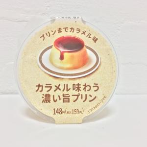 【ファミマ限定】カラメル味わう濃い旨プリン『濃いぷー』は、カラメル味のプリンです