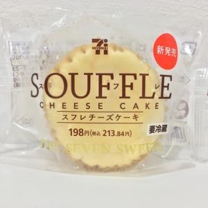【セブン】新発売!スフレチーズケーキはスプーンで食べてください!