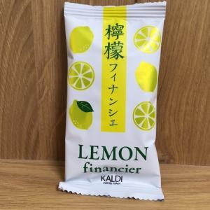 【カルディ】檸檬(れもん)フィナンシェは、レモンの風味がクセになる!