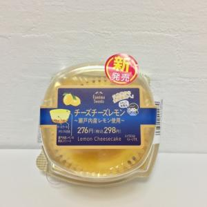 【ファミマ】新発売!チーズチーズレモン広島県から待望の全国発売へ!