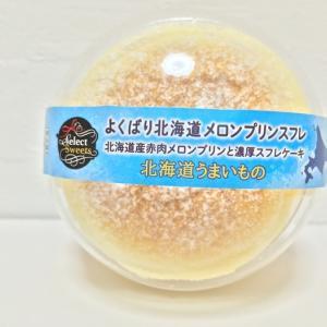イオン限定!よくばり北海道メロンプリンスフレは、今しか食べれない味!?