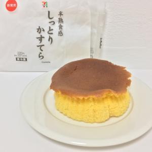 【セブン】新発売!半熟食感 しっとりかすてらは、不思議な食感!!