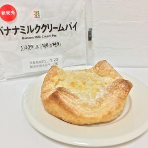 【セブン】新発売!バナナミルククリームパイを買ってよかった〜 (´∀`*)