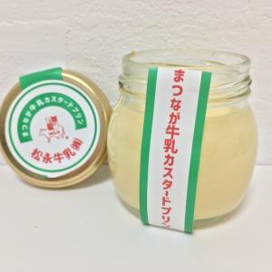 【ローソン】まつなが牛乳カスタードプリン!濃厚で卵のコクが素晴らしい!