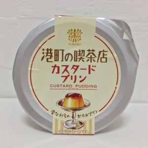 【昔ながらのプリン】港町の喫茶店カスタードプリンはホッとする味わいです!