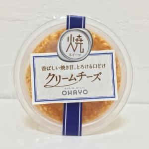 【ファミマ】焼きスイーツ!クリームチーズは口どけ感が最高です!