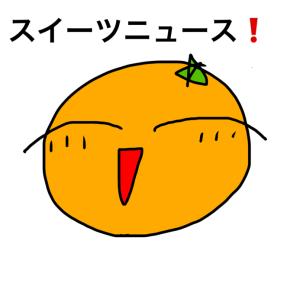【ニュース】ジョエル・ロブション スヌーピーコラボクッキーポット発売!【銀座三越限定】