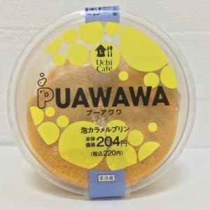 【ローソン】新発売!プーアワワ 泡カラメルプリンは、シュワっと新食感がクセになるプリンです
