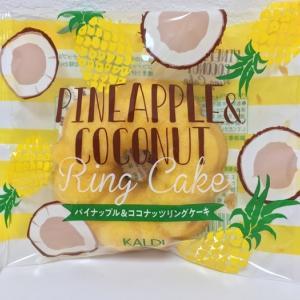 【カルディ】新商品!トロピカルな パイナップル&ココナッツリングケーキ