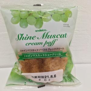 【新商品】国産シャインマスカット果汁使用のシュークリームは爽やかな味わい