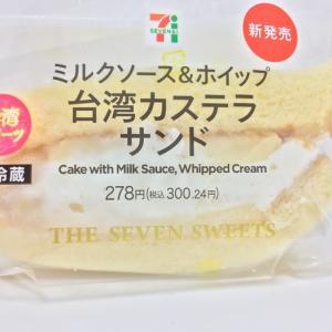 【セブン】新発売!台湾カステラサンドは、文句なしの美味しさです!
