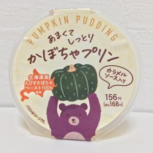 【ファミマ限定】あまくてしっとり かぼちゃプリン(トーラク)のレビュー