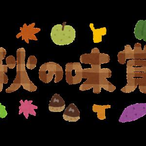 秋スイーツ食べたいなぁ〜!ベルアメールの季節のガトーアソート