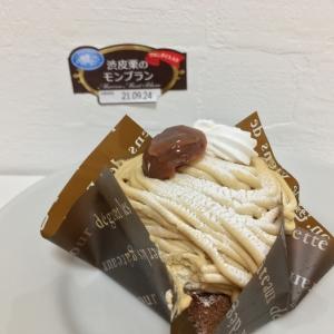【カンパーニュ】渋皮栗のモンブランは、栗の風味がめちゃくちゃ美味しい!