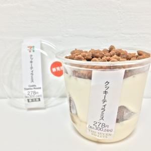 【セブン】新発売!クッキーティラミスは、大粒のココアクッキー入りです