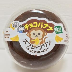 【ファミマ】買って応援!チョコバナナスフレプリンは北日本限定です
