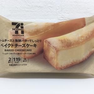 【セブン】こんなスイーツがあったんだ!7カフェ ベイクドチーズケーキ