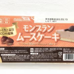 【業務スーパー】モンブランムースケーキの口コミです!