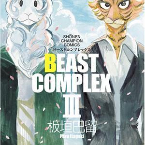 BEASTCOMPLEX Ⅲ 板垣巴留 秋田書店