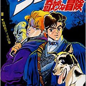 ジョジョの奇妙な冒険 Part1 ファントムブラッド 荒木飛呂彦 集英社 全5巻