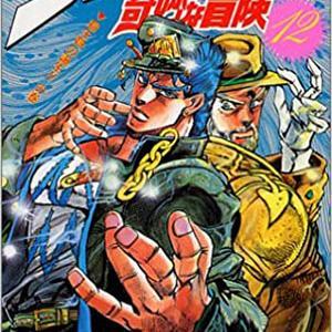 ジョジョの奇妙な冒険 Part3 スターダストクルセーダース 荒木飛呂彦 集英社 全17巻(12 – 28巻)