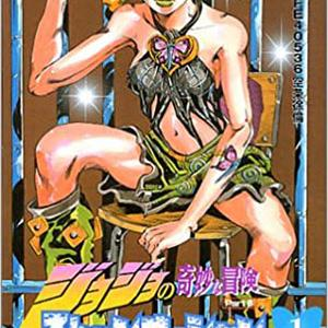 ジョジョの奇妙な冒険 Part6 ストーンオーシャン 荒木飛呂彦 集英社 全17巻(64 – 80巻)