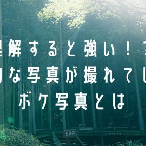 【カメラ初心者】幻想的な写真に仕上げるために守る4つの守りごととは【感動】