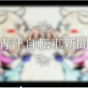 R03.06/25(金)│昼開催+青森12R│90点勝負│青汁自転車新聞|競輪予想│