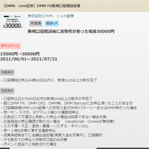 あっさり¥30000GETでグヘへしようぜの巻【超簡単】