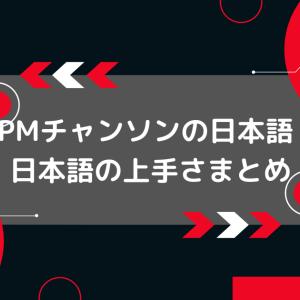 2PMチャンソンは日本語が上手!どのくらい話せるか動画も