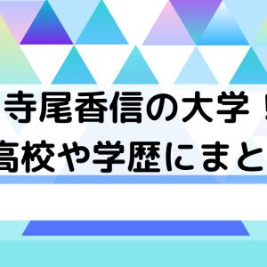 寺尾香信の高校や大学など学歴について!