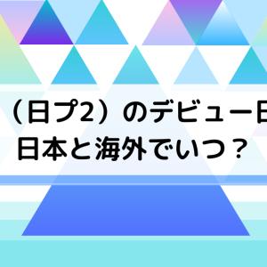 INIのデビュー日はいつ?日本や海外について予想!