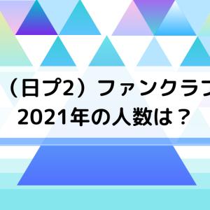 INIのファンクラブの人数は?2021年最新情報