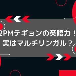 2PMテギョンの英語力が凄い!何か国語話せる?