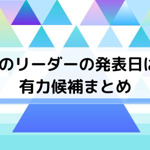 INIのリーダーは木村か田島か尾崎か誰?