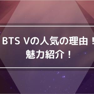 BTSのV(テテ)はなぜ人気があるのか理由と魅力!