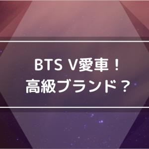 BTSのV(テテ)の愛車はヒュンダイの高級ブランド!
