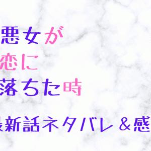 悪女が恋に落ちた時ネタバレ第58話最新話と感想!ダニエルとの再会