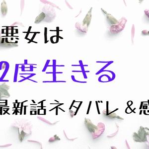 悪女は2度生きるネタバレ第72話最新話と感想!ついに結ばれる二人