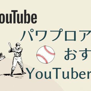 お世話になったパワプロアプリ攻略YouTuber4選