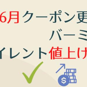 バーミヤンのサイレント値上げ検証【21年6月クーポン更新】
