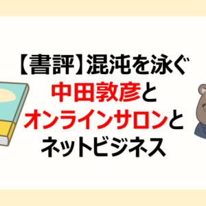 【書評】「混沌を泳ぐ」中田敦彦とオンラインサロンとネットビジネス