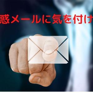 【要注意メール】口座からのお支払い