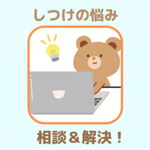 【犬のしつけの悩み】何でも相談&解決!便利な無料ツール【DOQAT】を賢く使おう!