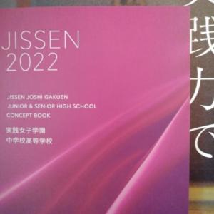 【実践女子学園中学校】 学校案内読んでみました