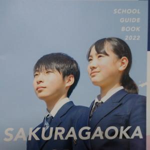 【桜丘中学校】 学校案内読んでみました