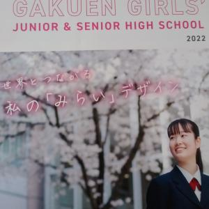 【麹町学園女子中学校】 学校案内読んでみました