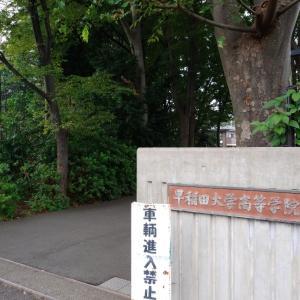 【早稲田大学高等学院中学部】 偏差値64 男子校