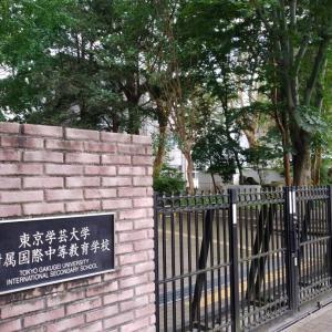【東京学芸大学附属国際中等教育学校】 偏差値60 共学校